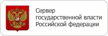 Сервер государственной власти Российской Федерации