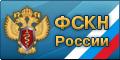 Федеральная служба РФ по контролю за оборотом наркотиков